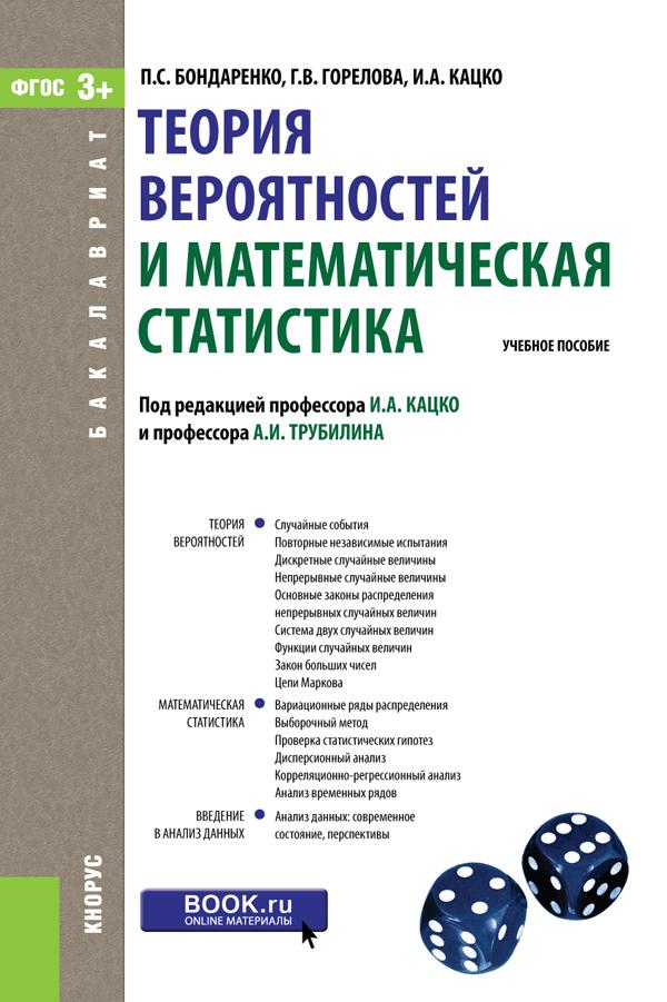 П. С. Бондаренко, Г. В. Горелова, И. А. Кацко Теория вероятностей и математическая статистика. Учебное пособие