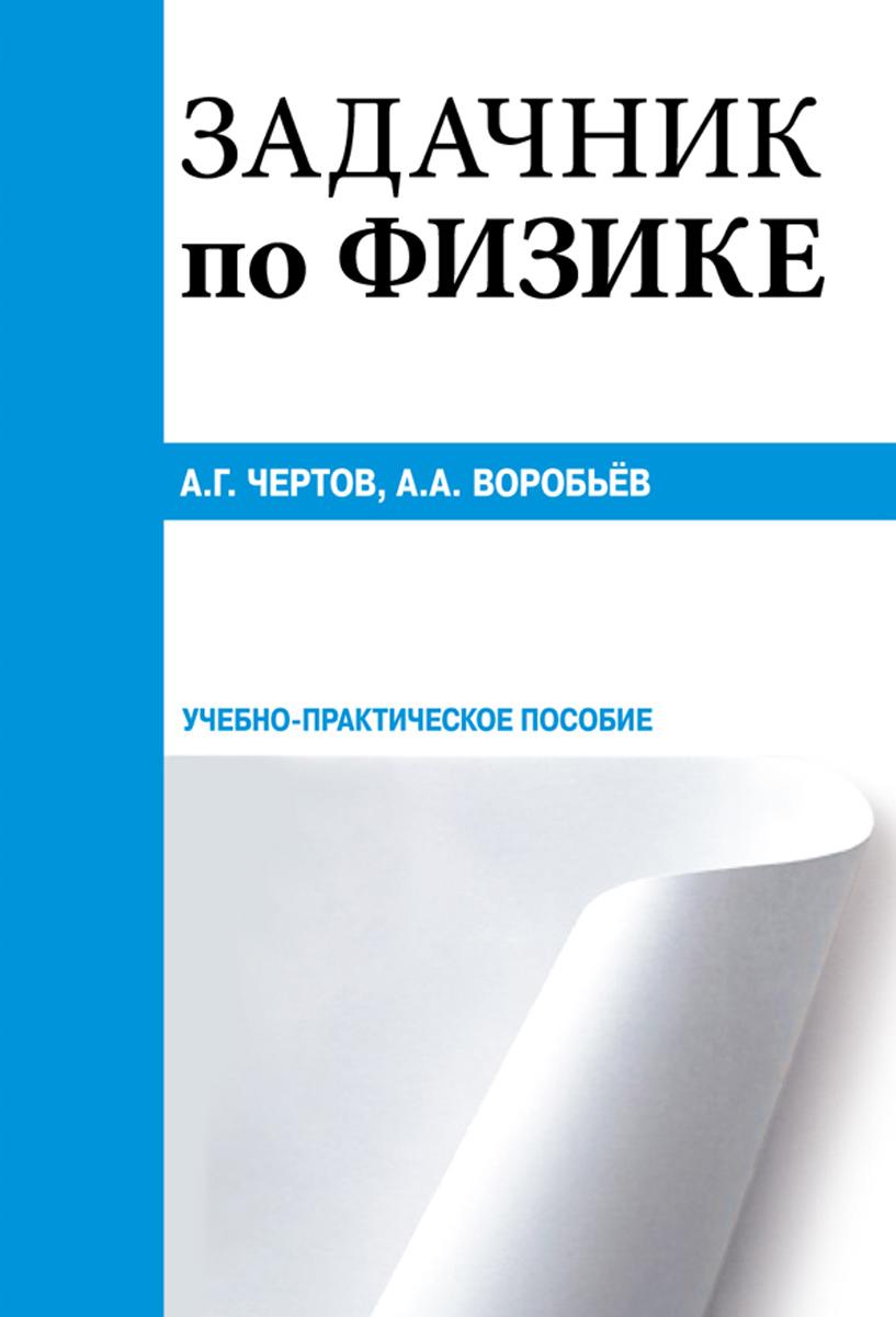 А. Г. Чертов, А. А. Воробьев Задачник по физике. Учебно-практическое пособие