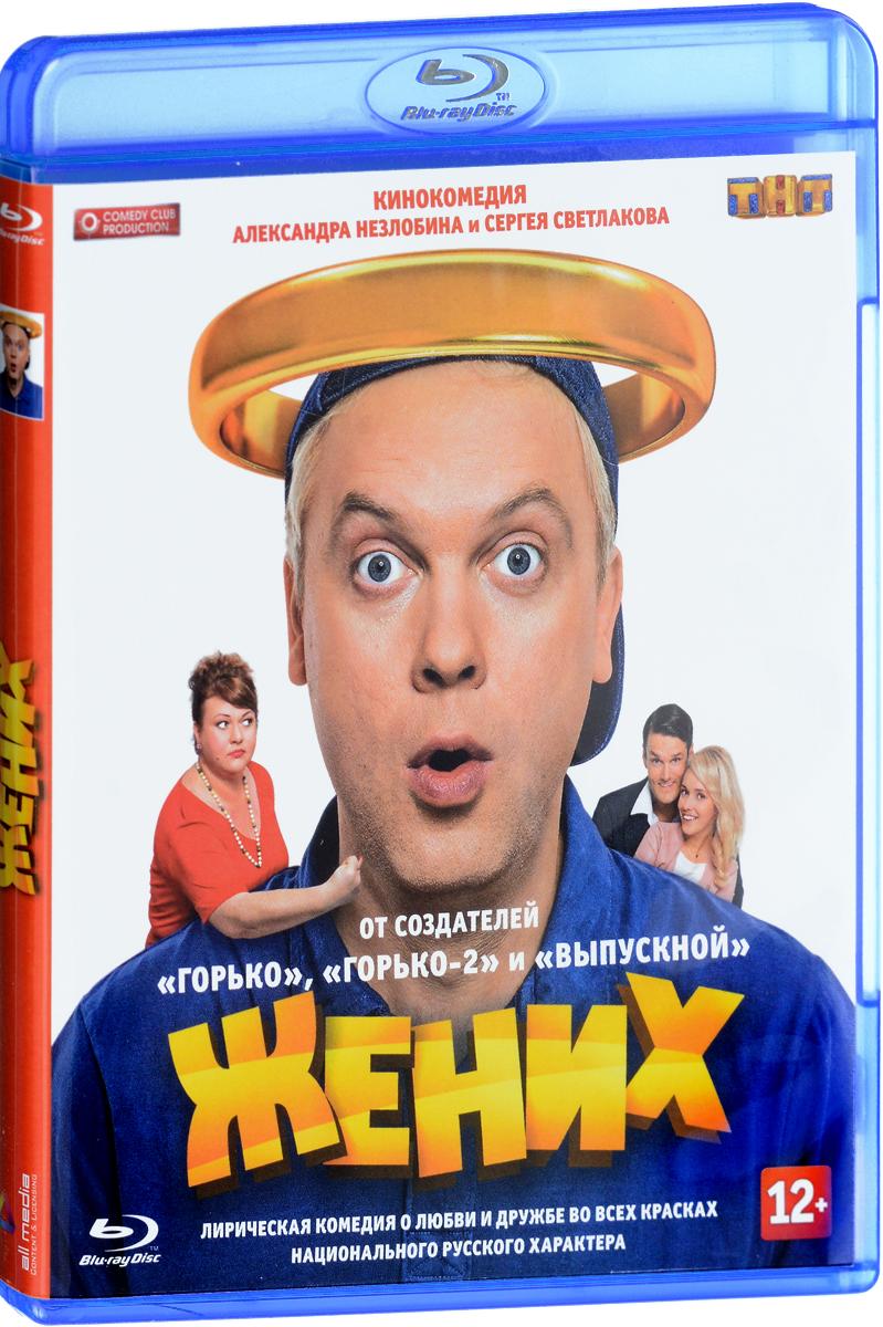 Жених (Blu-ray)