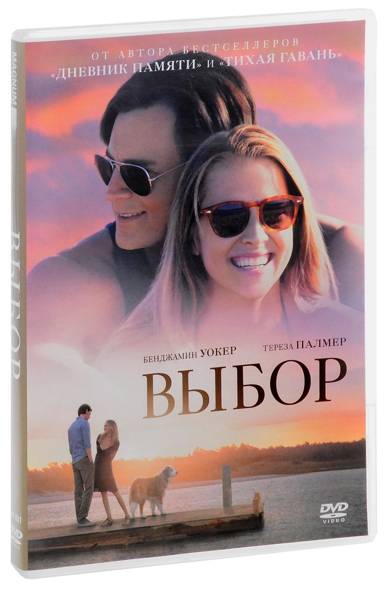 Выбор (2016) DVD-video (DVD-box) на гребне волны dvd