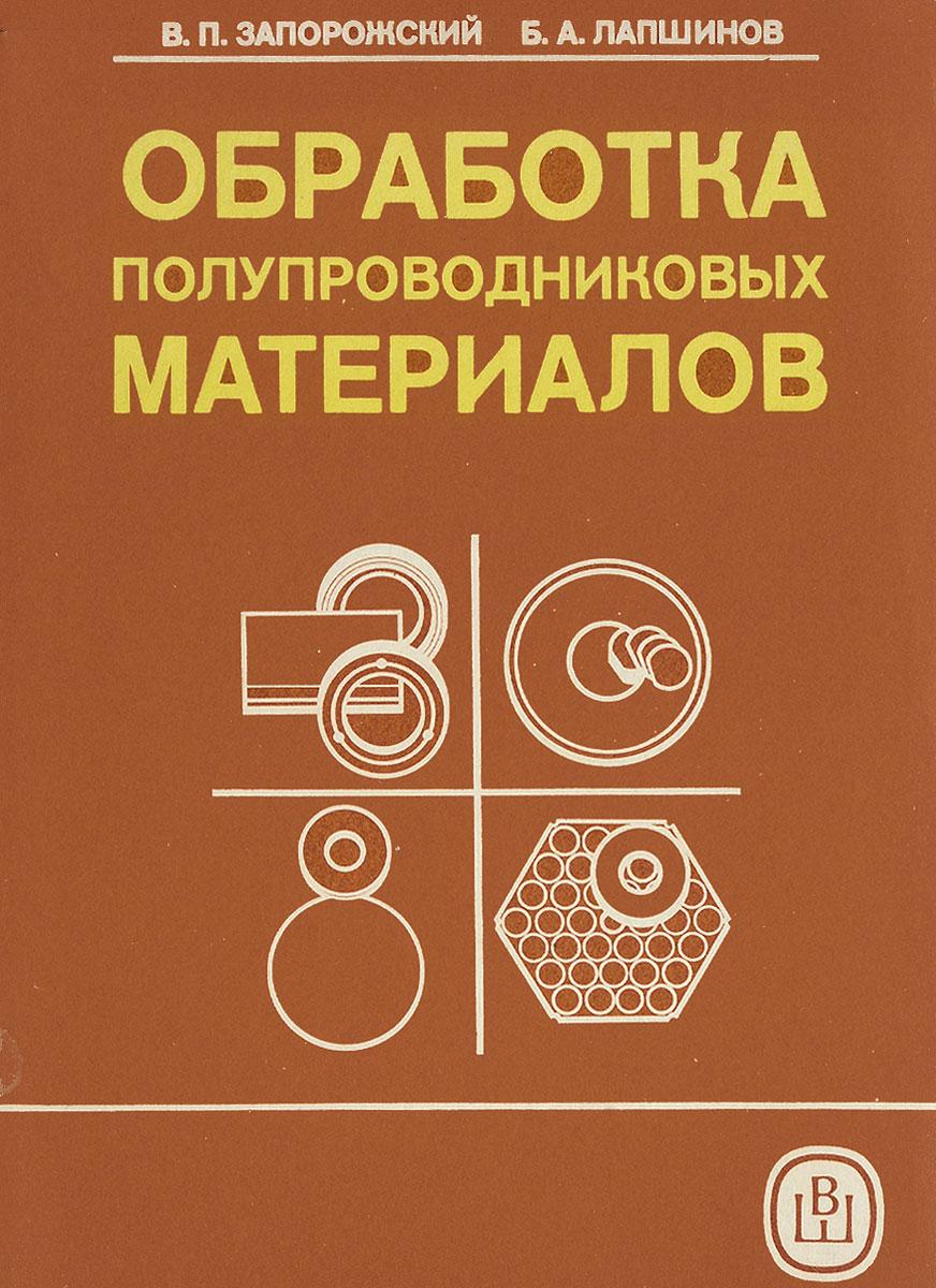 Запорожский В.П., Лапшинов Б.А. Обработка полупроводниковых материалов