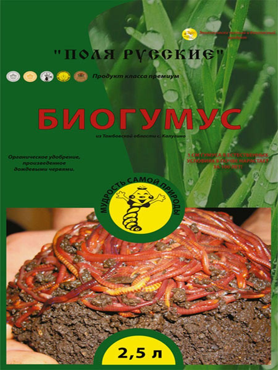 Удобрение Поля Русские Биогумус, 2,5 л удобрение florizel биогумус овощной
