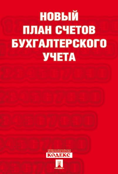 Новый план счетов бухгалтерского учета В данном издании приведен текст...