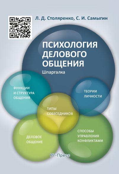 Л. Столяренко Шпаргалка по психологии делового общения. Учебное пособие недорого