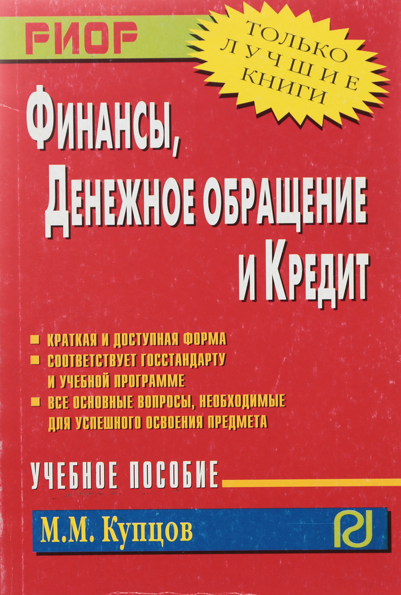 М. Купцов Финансы, денежное обращение и кредит котельникова е а финансы