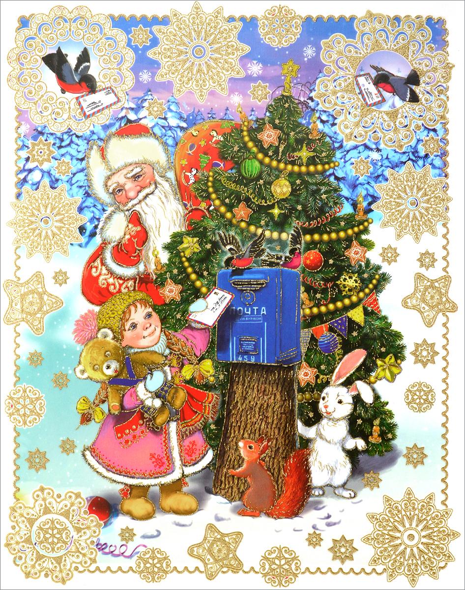 Поздравлениями марта, открытка с наклейками новогодняя почта