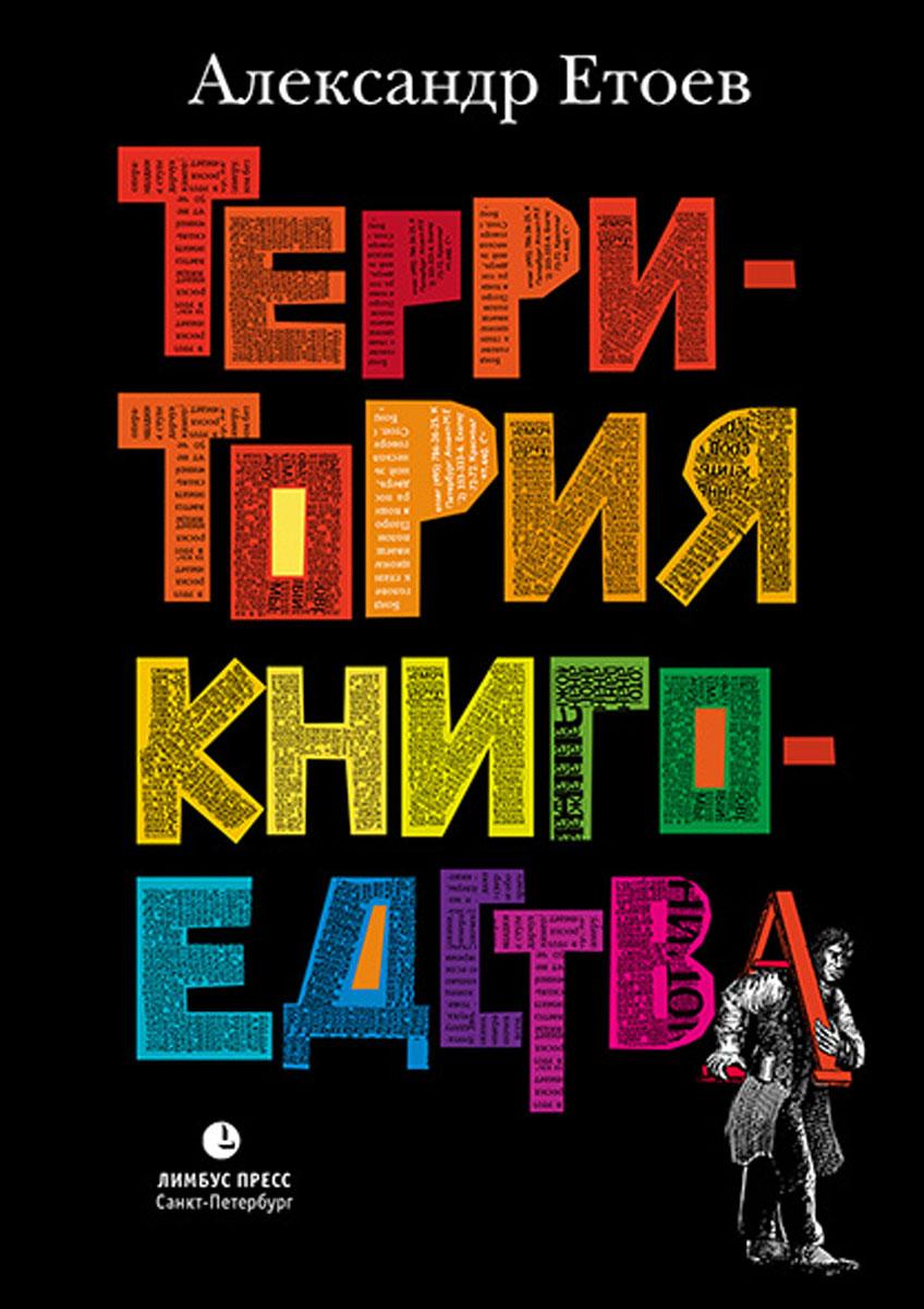 Александр Етоев Территория книгоедства