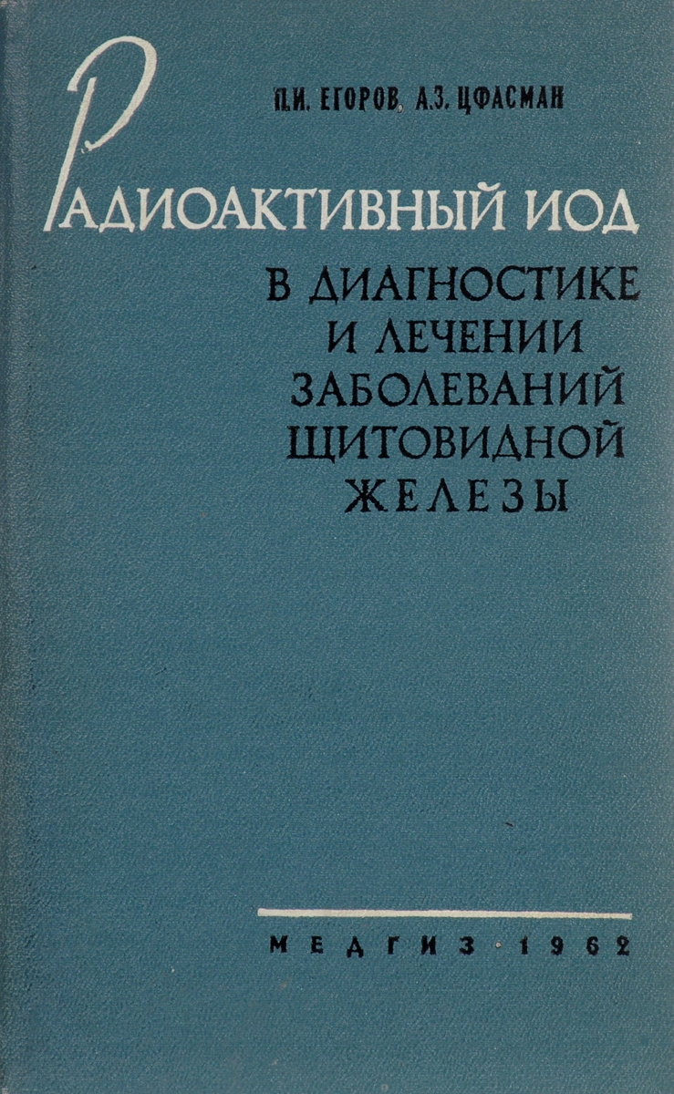 П. И. Егоров Радиоактивный йод в диагностике и лечении заболеваний щитовидной железы и п егоров движения в пространствах аффинной связности