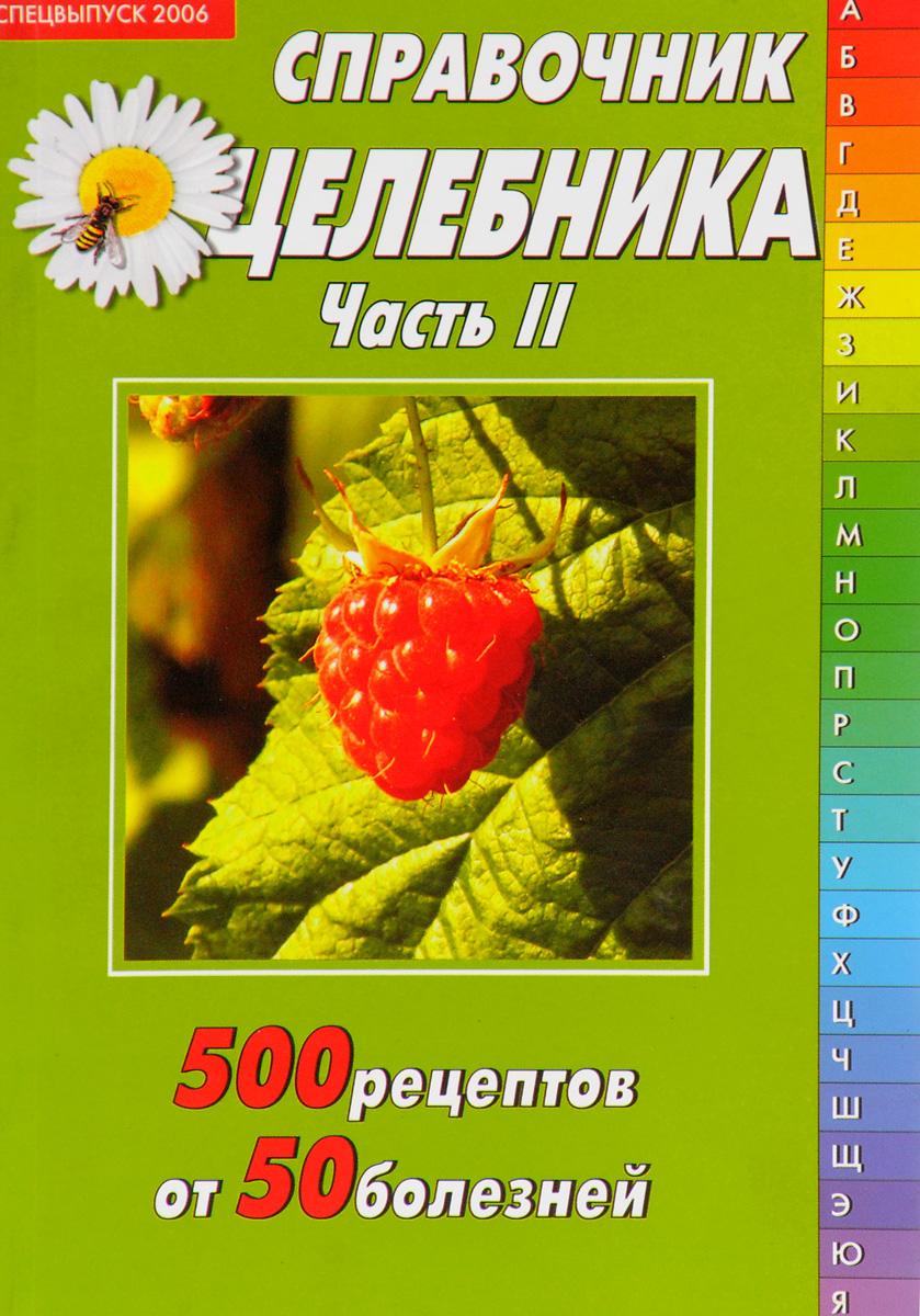 Справочник целебника: 500 рецептов от 50 болезней. Спецвыпуск неприкосновенный запас 5 115 2017