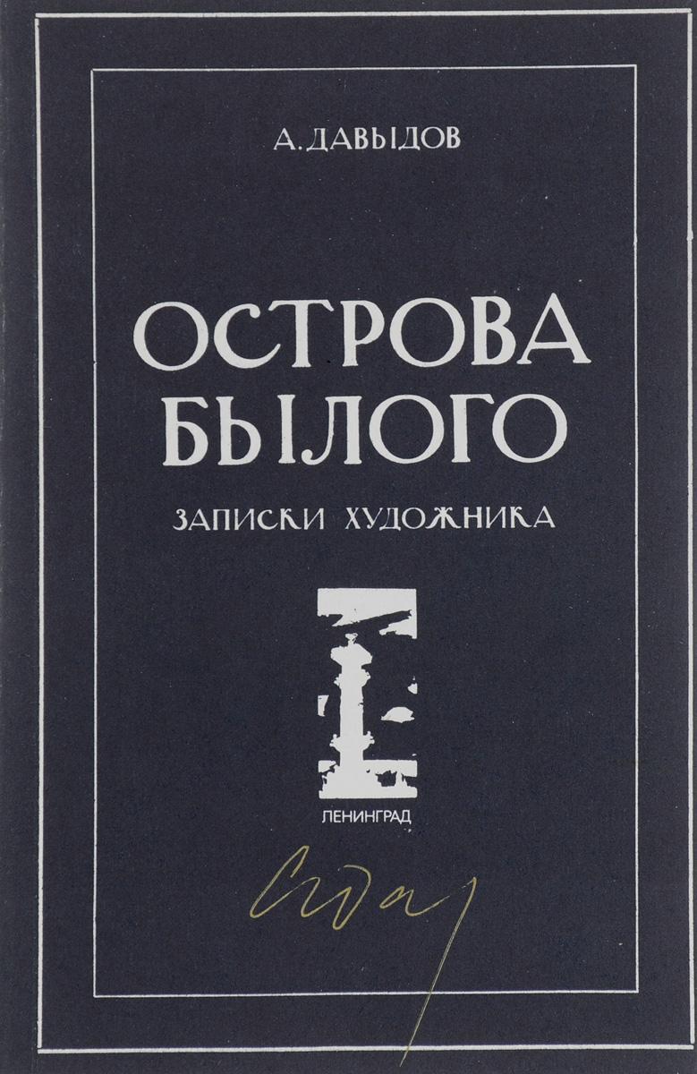 цены на А. Давыдов Острова былого  в интернет-магазинах