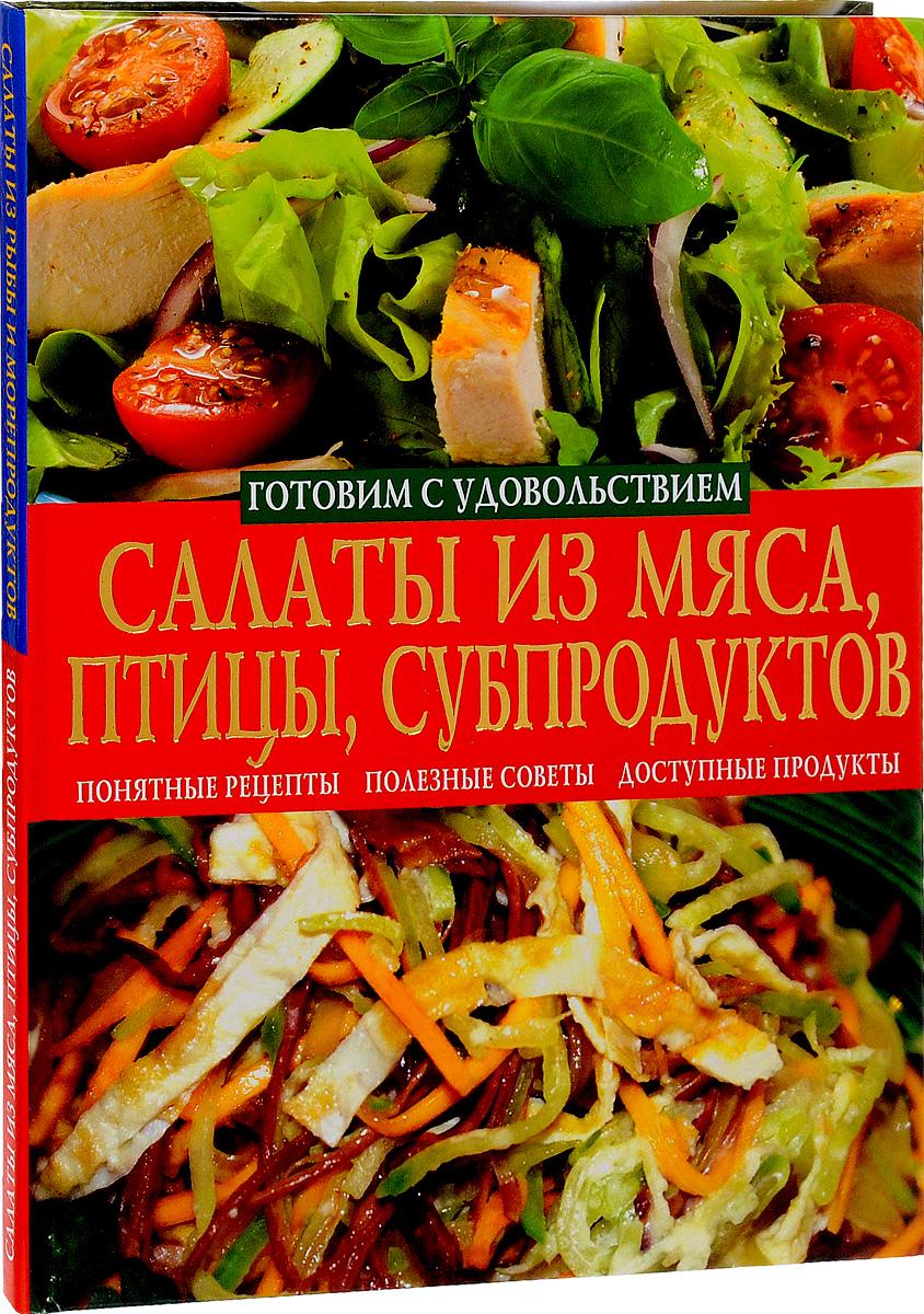 Елена Попова Салаты из мяса, птицы, субпродуктов. Салаты из рыбы и морепродуктов кулинария блюда из мяса птицы и рыбы