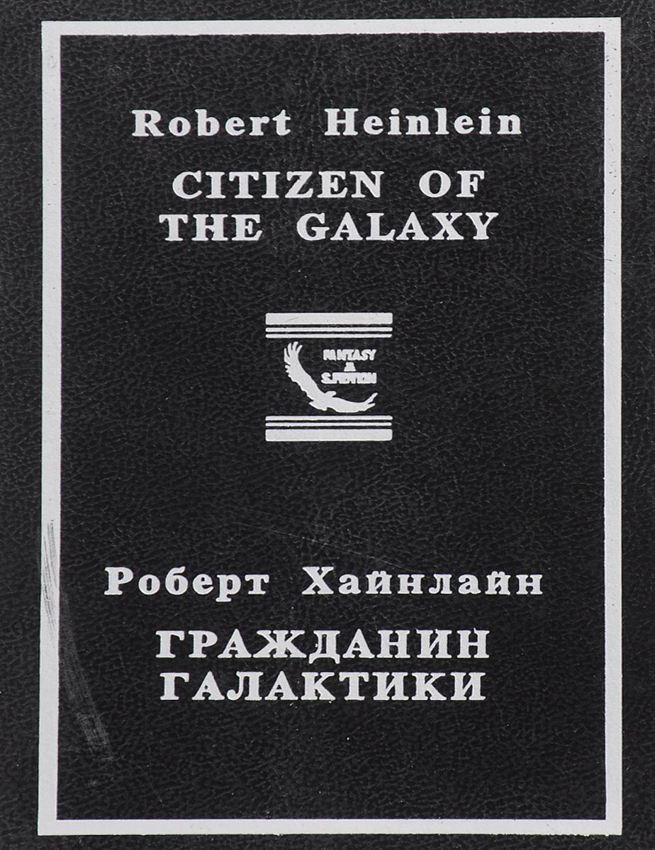 все цены на Роберт Хайнлайн Гражданин Галактики онлайн