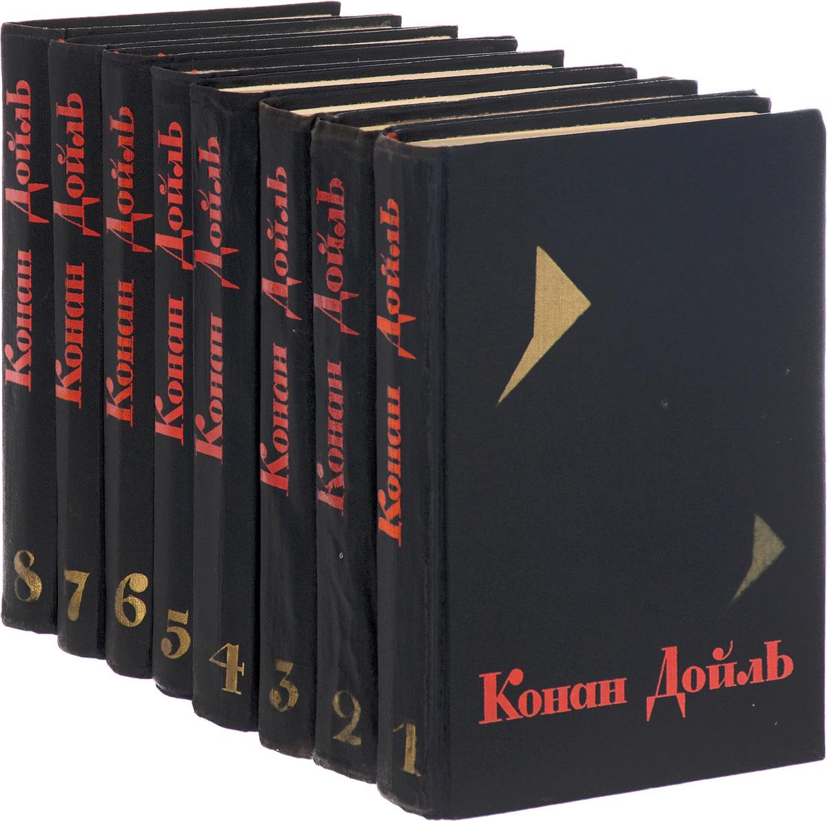 цены Артур Конан Дойль Артур Конан Дойль. Собрание сочинений в 8 томах (комплект из 8 книг)