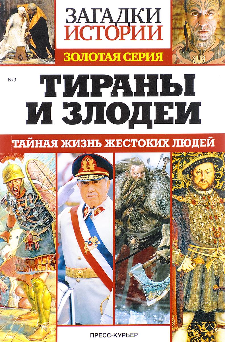 Тираны и злодеи тираны и злодеи
