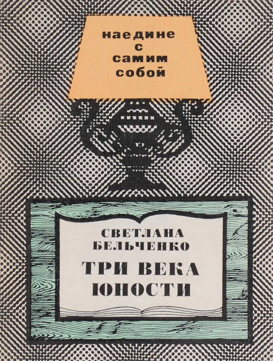С. Бельченко Три века юности