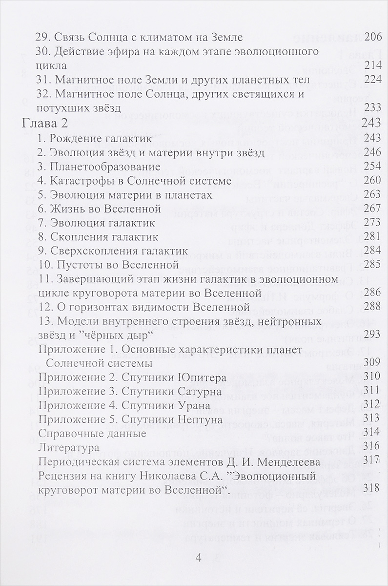 С. А. Николаев. Эволюционный круговорот материи во вселенной