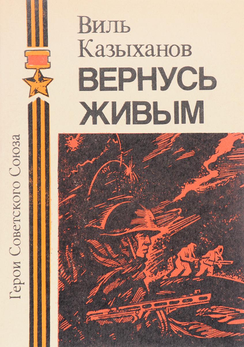Виль Казыханов Вернусь живым