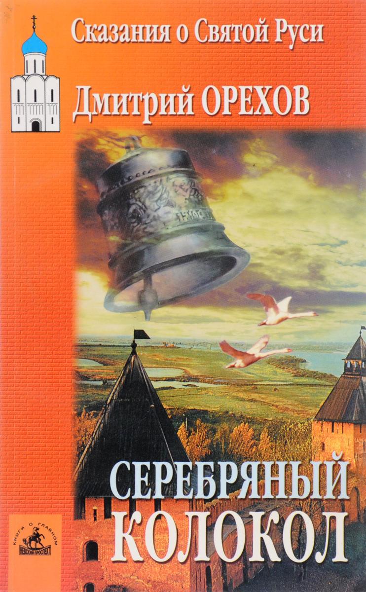 Орехов Д. Серебряный колокол: Сказания о Святой Руси