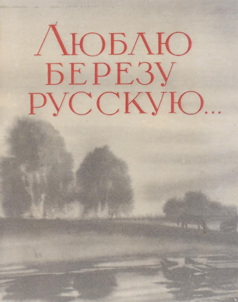 Т.Г. Четверикова Люблю березу русскую…
