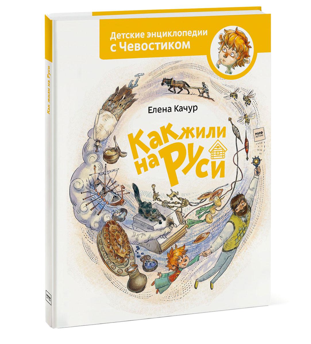 Елена Качур Как жили на Руси елена качур как устроен человек энциклопедии с чевостиком