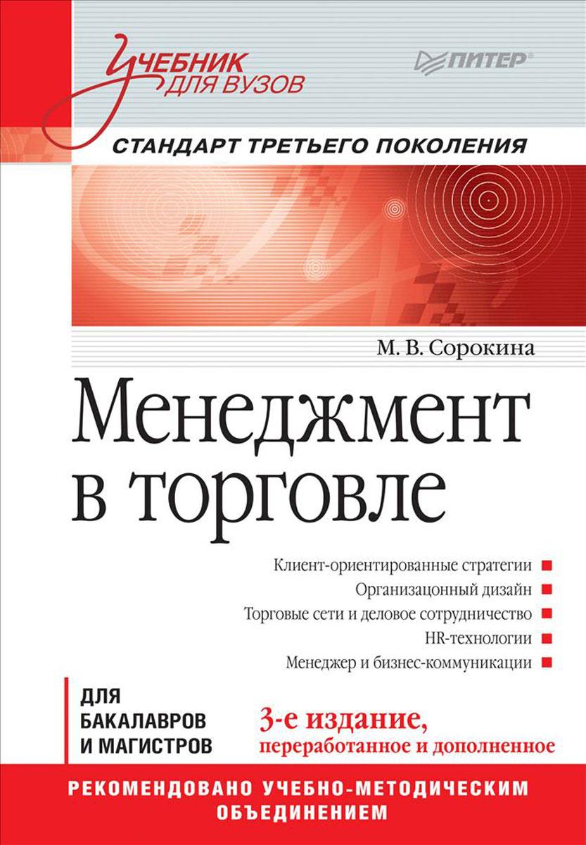 М. В. Сорокина Менеджмент в торговле. Учебник в в лукашевич основы менеджмента в торговле учебник