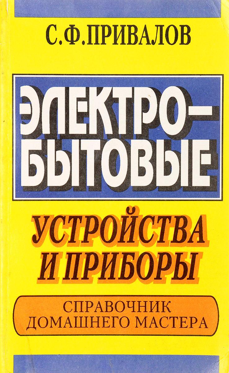 С.Ф. Привалов Электробытовые устройства и приборы