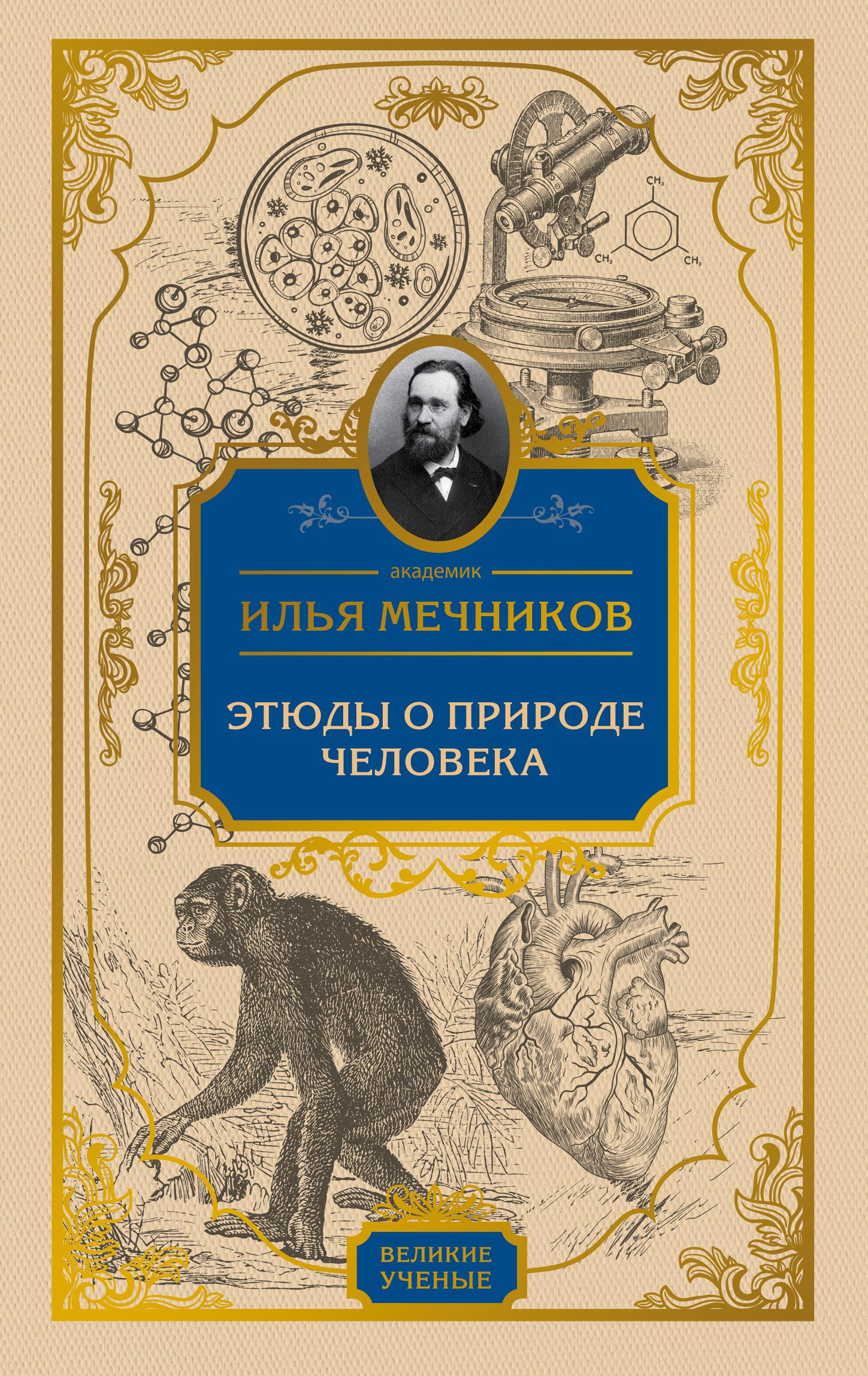 Илья Мечников Этюды о природе человека этюды о художниках армении