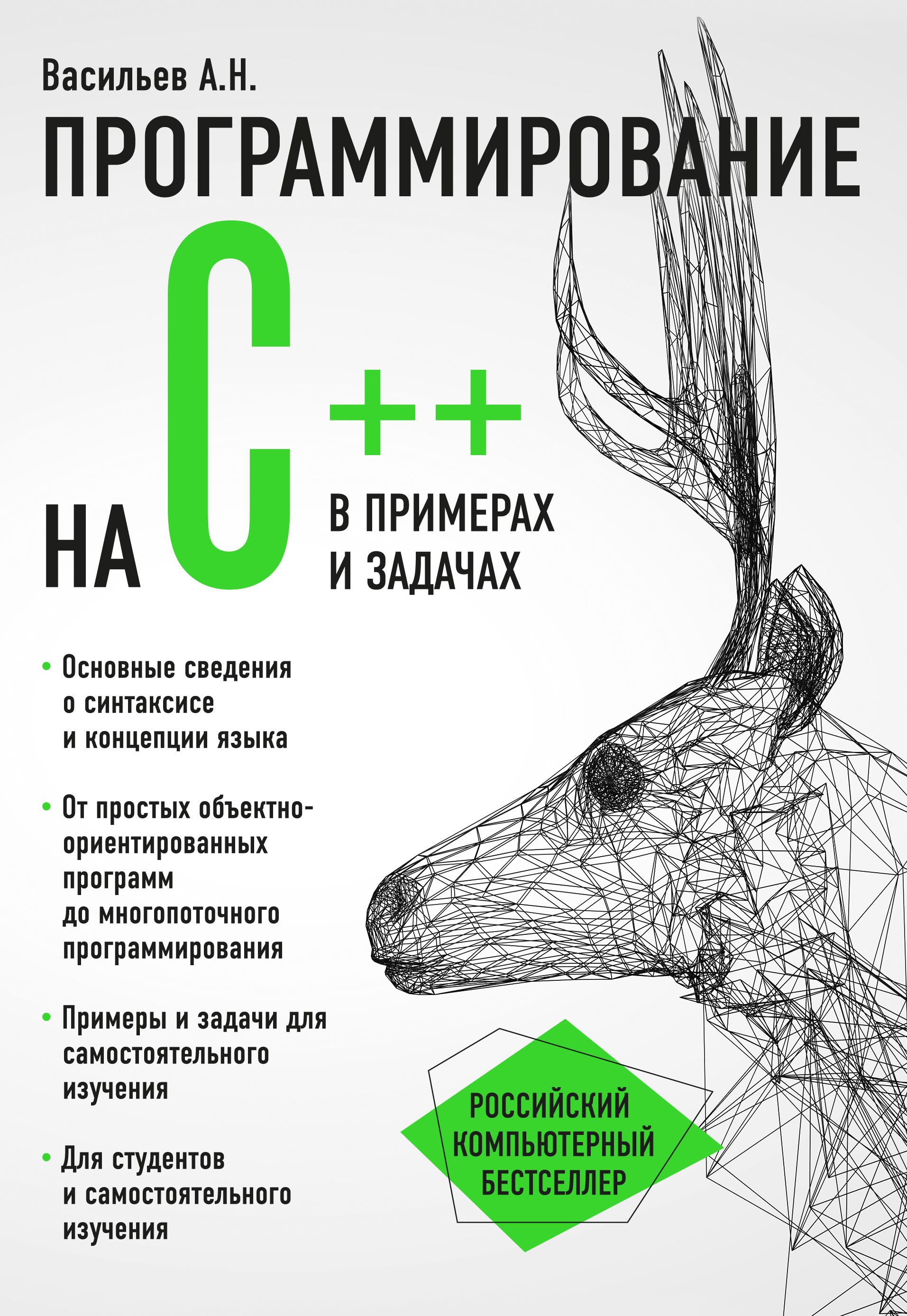 А. Н. Васильев Программирование на C++ в примерах и задачах