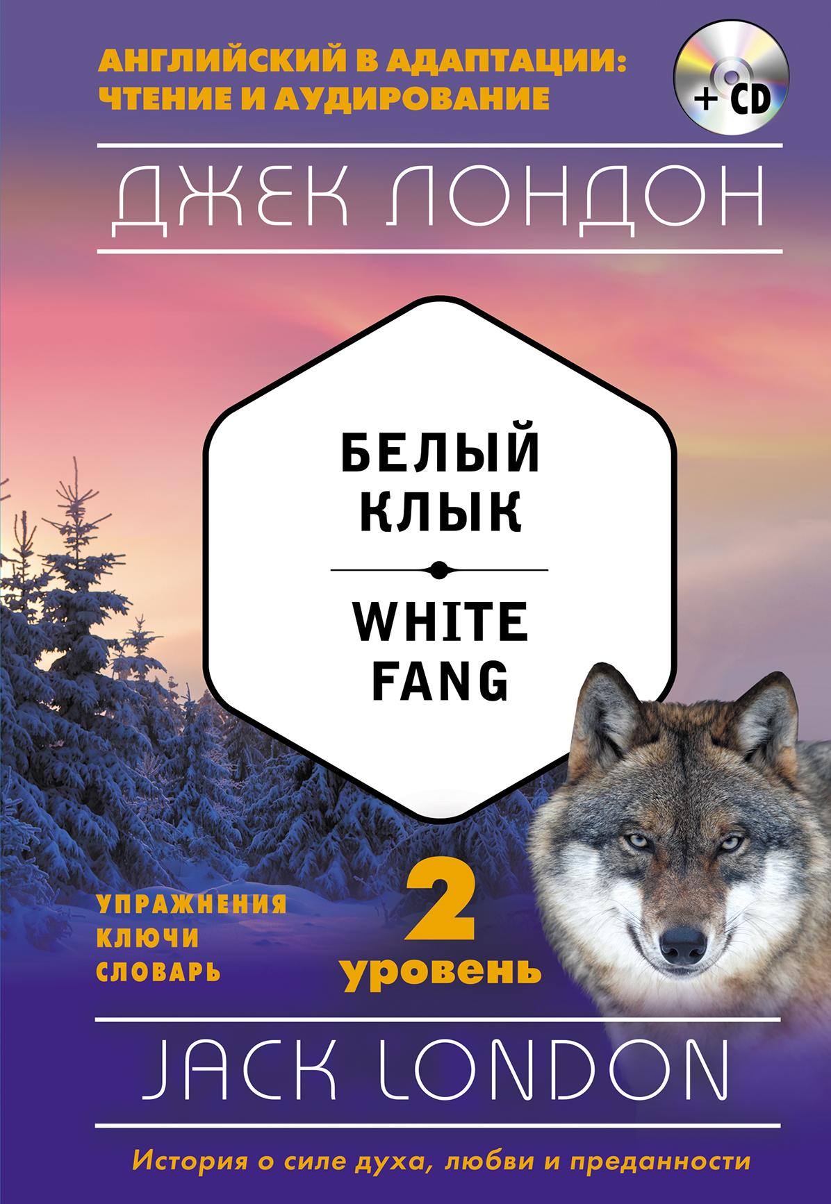 Джек Лондон Белый Клык. Уровень 2 / White Fang: Level 2 (+ CD) английский язык играй и говори уровень 2 english play and say level 2 cd