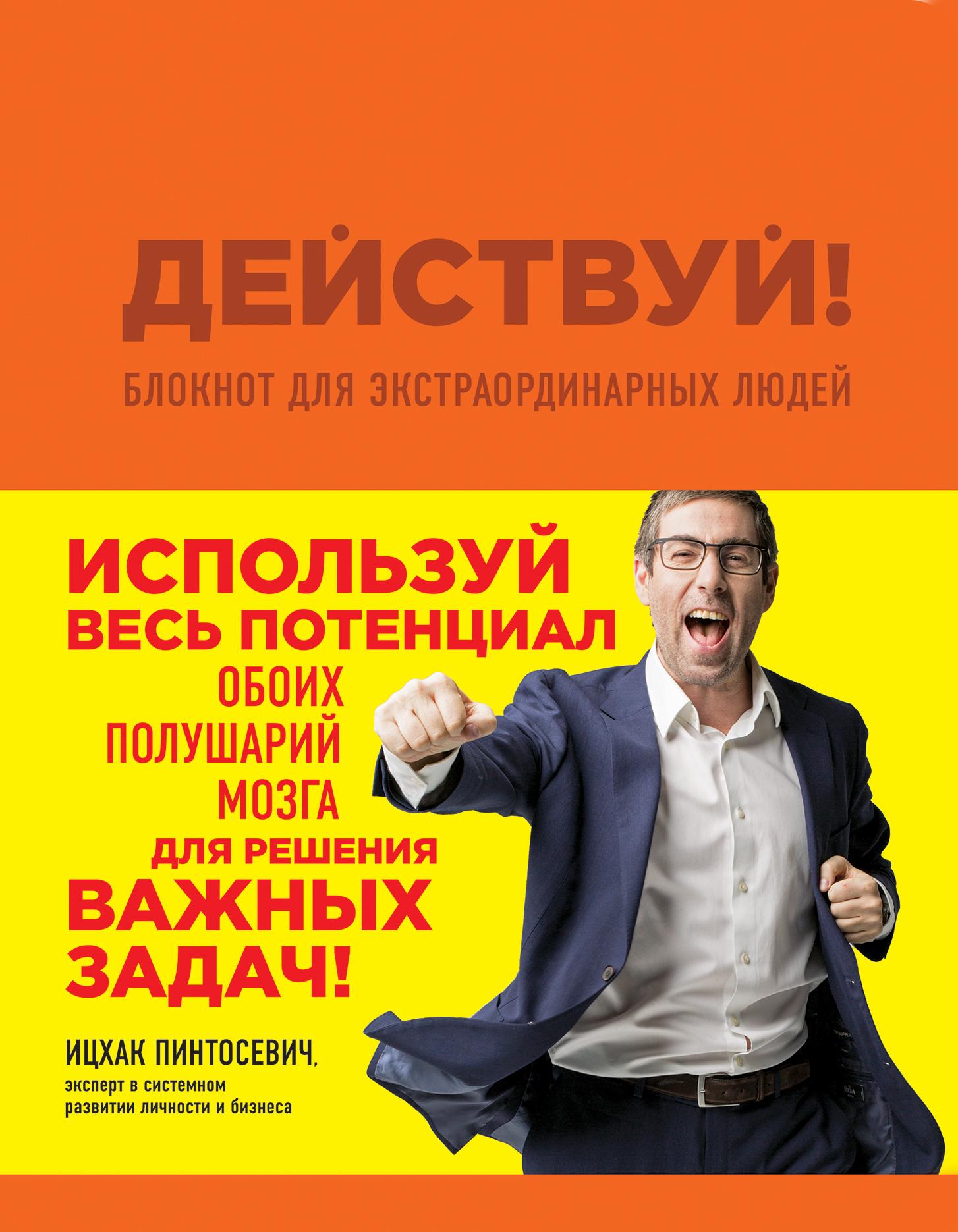 Ицхак Пинтосевич Действуй! Блокнот для экстраординарных людей цена
