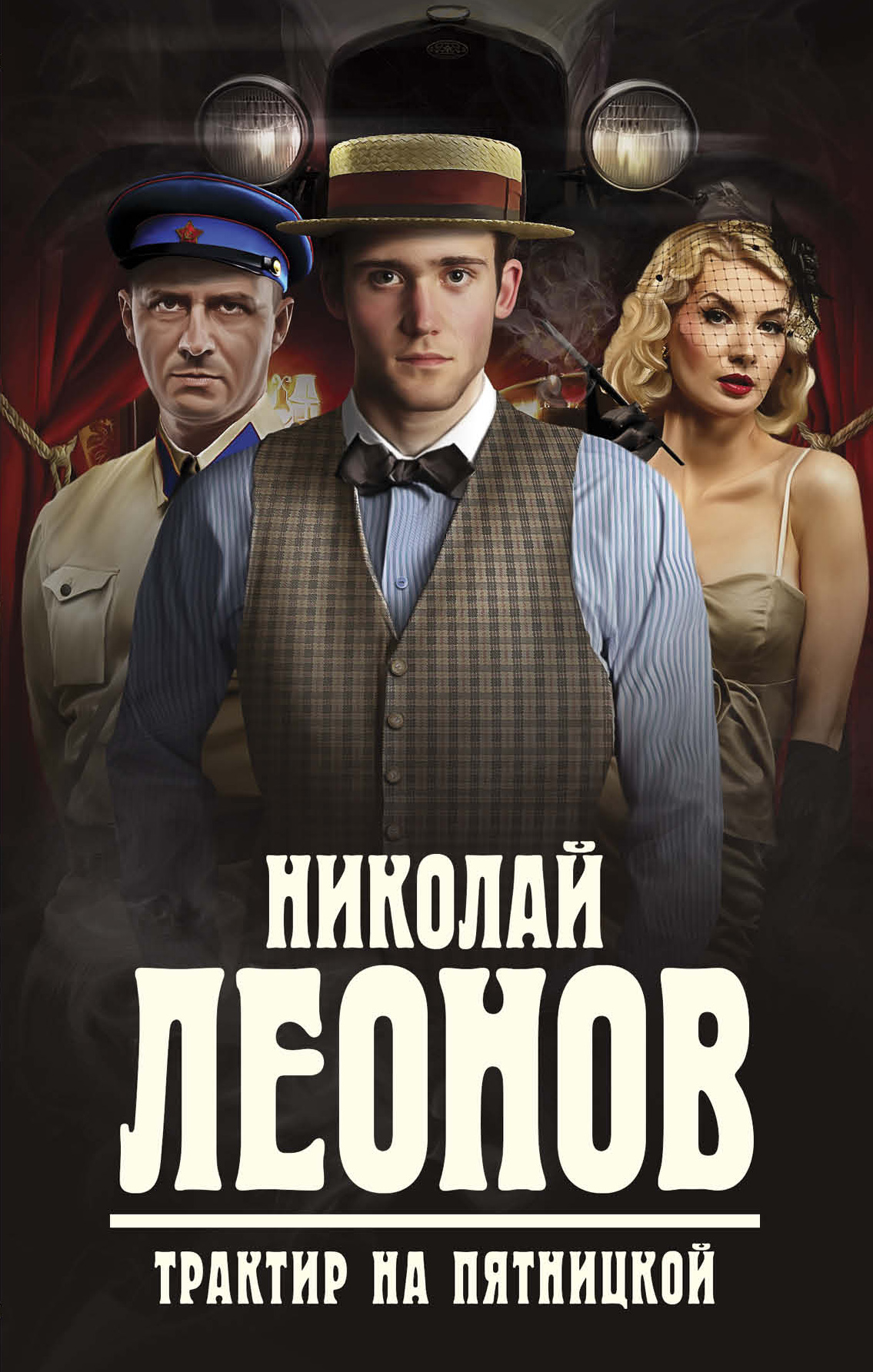 Николай Леонов Трактир на Пятницкой