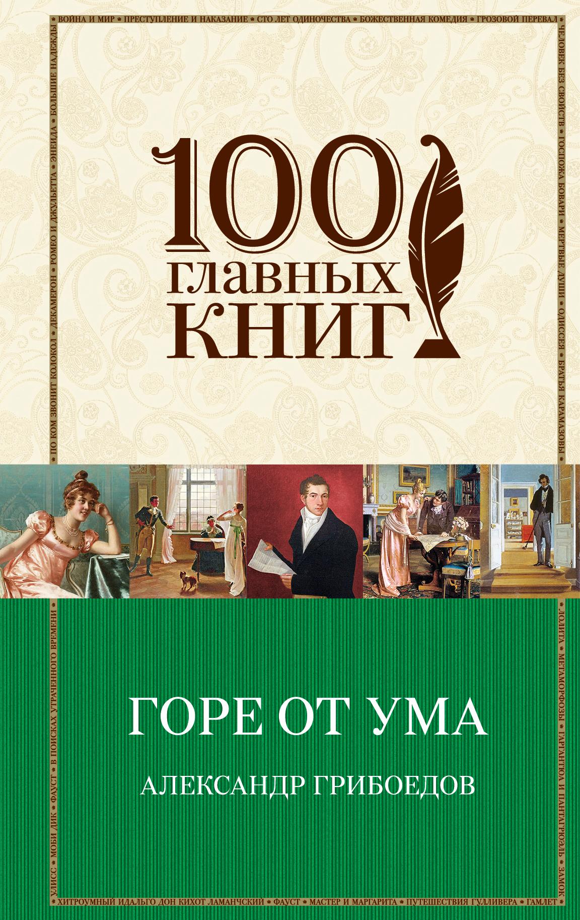Александр Грибоедов Горе от ума. Пьесы. Стихотворения