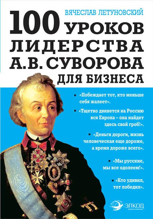 Вячеслав Летуновский 100 уроков лидерства А. В. Суворова для бизнеса