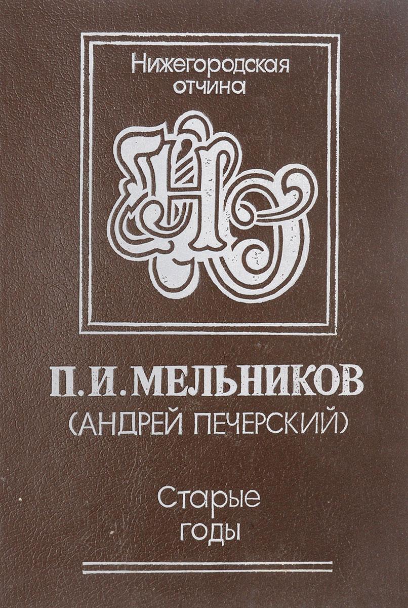 П.И. Мельников Старые годы: Рассказы