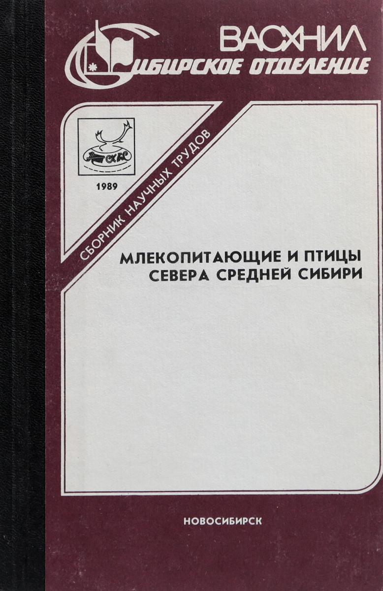 Млекопитающие и птицы Севера Средней Сибири. Сборник научных трудов