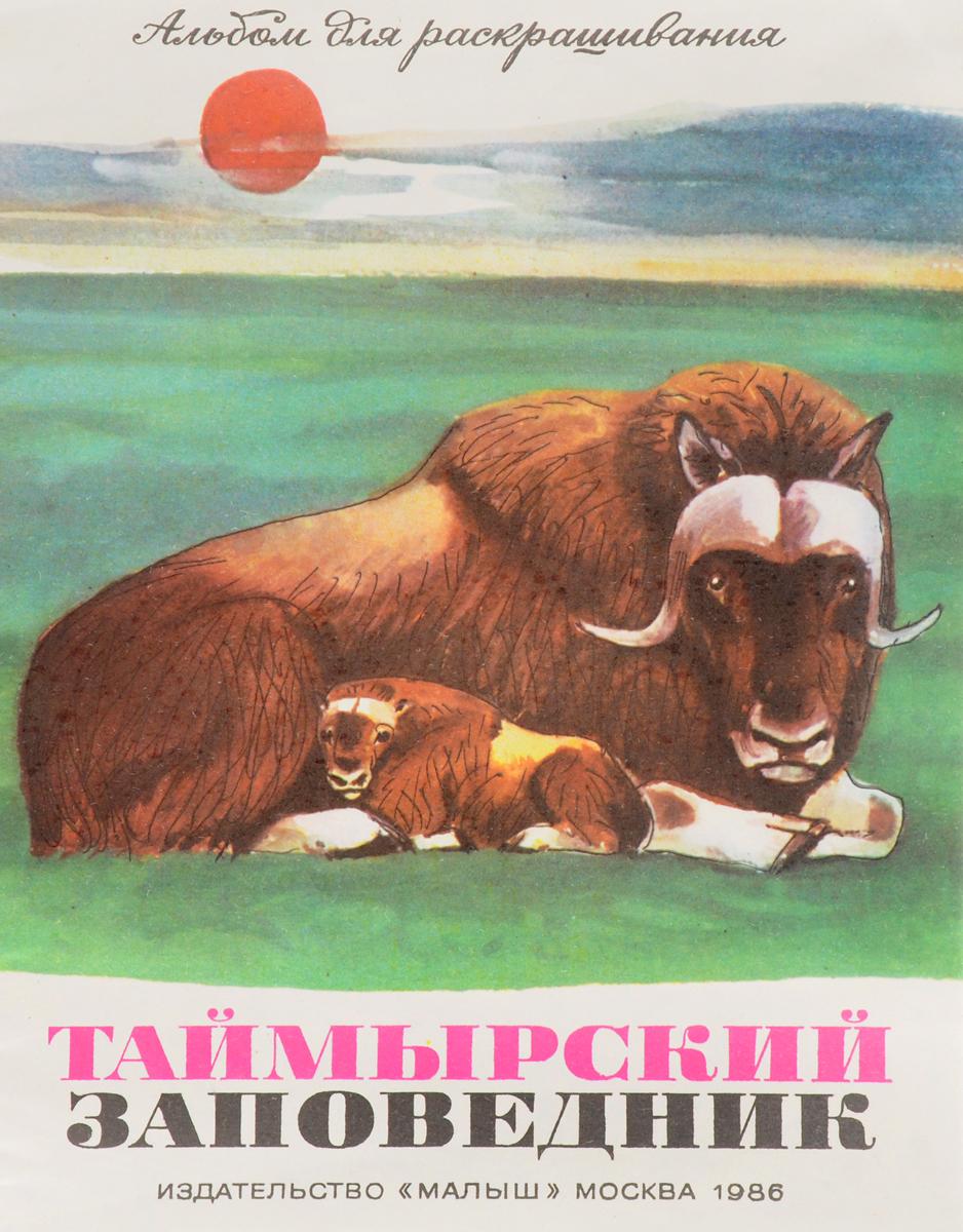В. Флинт Таймырский заповедник в флинт таймырский заповедник