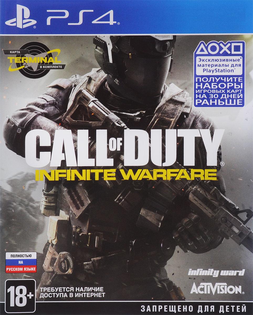 цена на Call of Duty: Infinite Warfare (PS4)