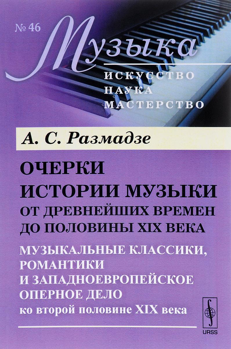 Ocherki-istorii-muzyki-ot-drevnejshih-vremen-do-poloviny-XIX-veka-Muzykalqnyee-klassiki-romantiki-i-zapadnoevropejskoe-opernoe-delo-ko-vtoroj-polovine