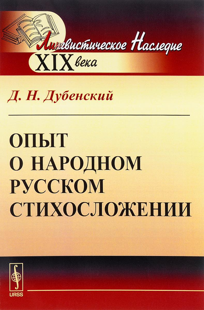 Д. Н. Дубенский Опыт о народном русском стихосложении
