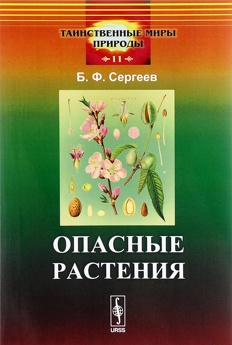 Б. Ф. Сергеев Опасные растения растения для миксбордера
