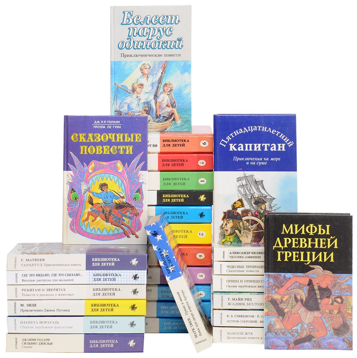 Библиотека для детей. В 15 томах. В 16 книгах + 11 дополнительных (комплект из 27 книг)