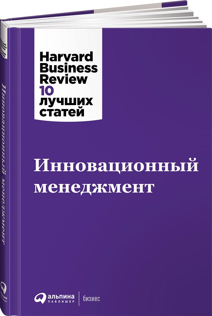 Инновационный менеджмент Harvard Business Review - ведущий деловой журнал...