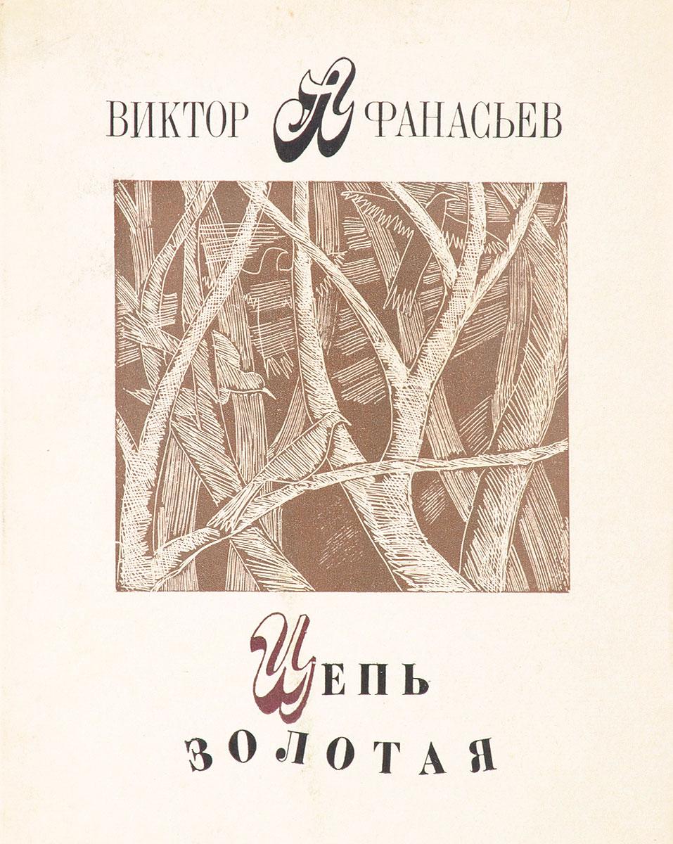 Виктор Афанасьев Цепь золотая