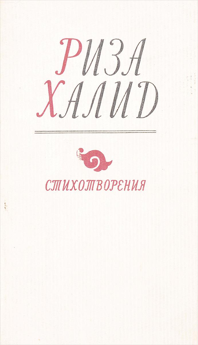 Халид Р. Стихотворения
