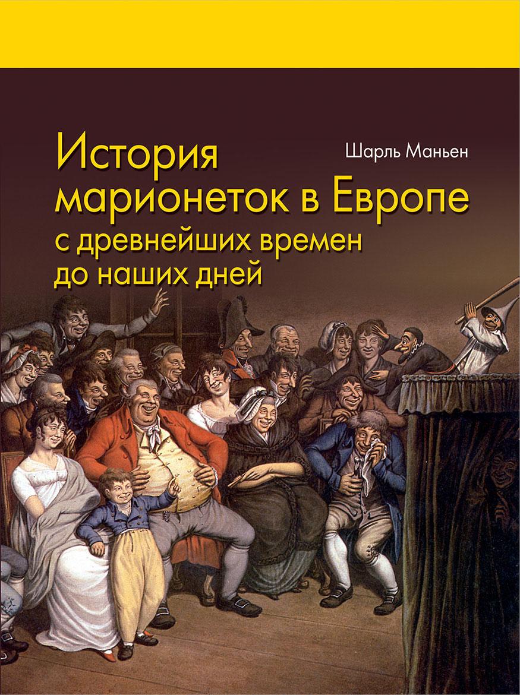 Шарль Маньен История марионеток в Европе с древнейших времен до наших дней