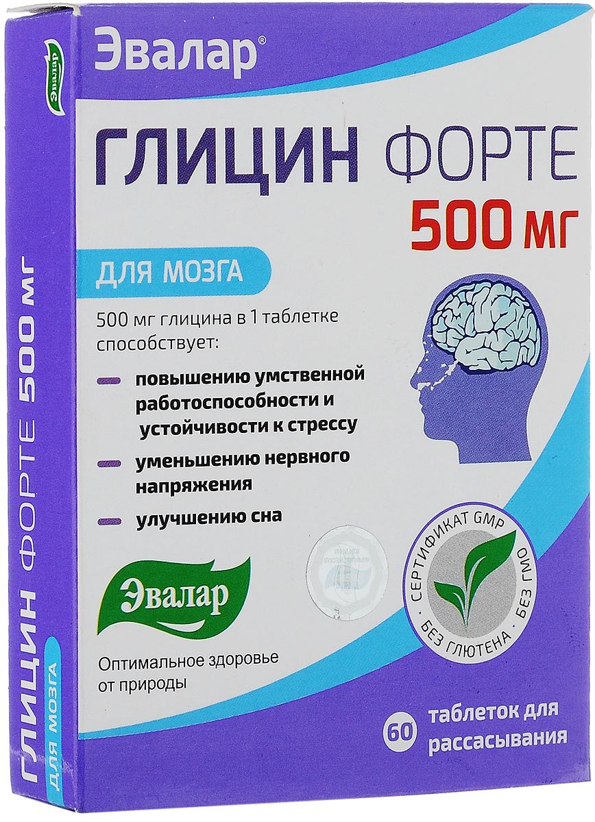 газель глицин форте с витамином фото цвета это цвета