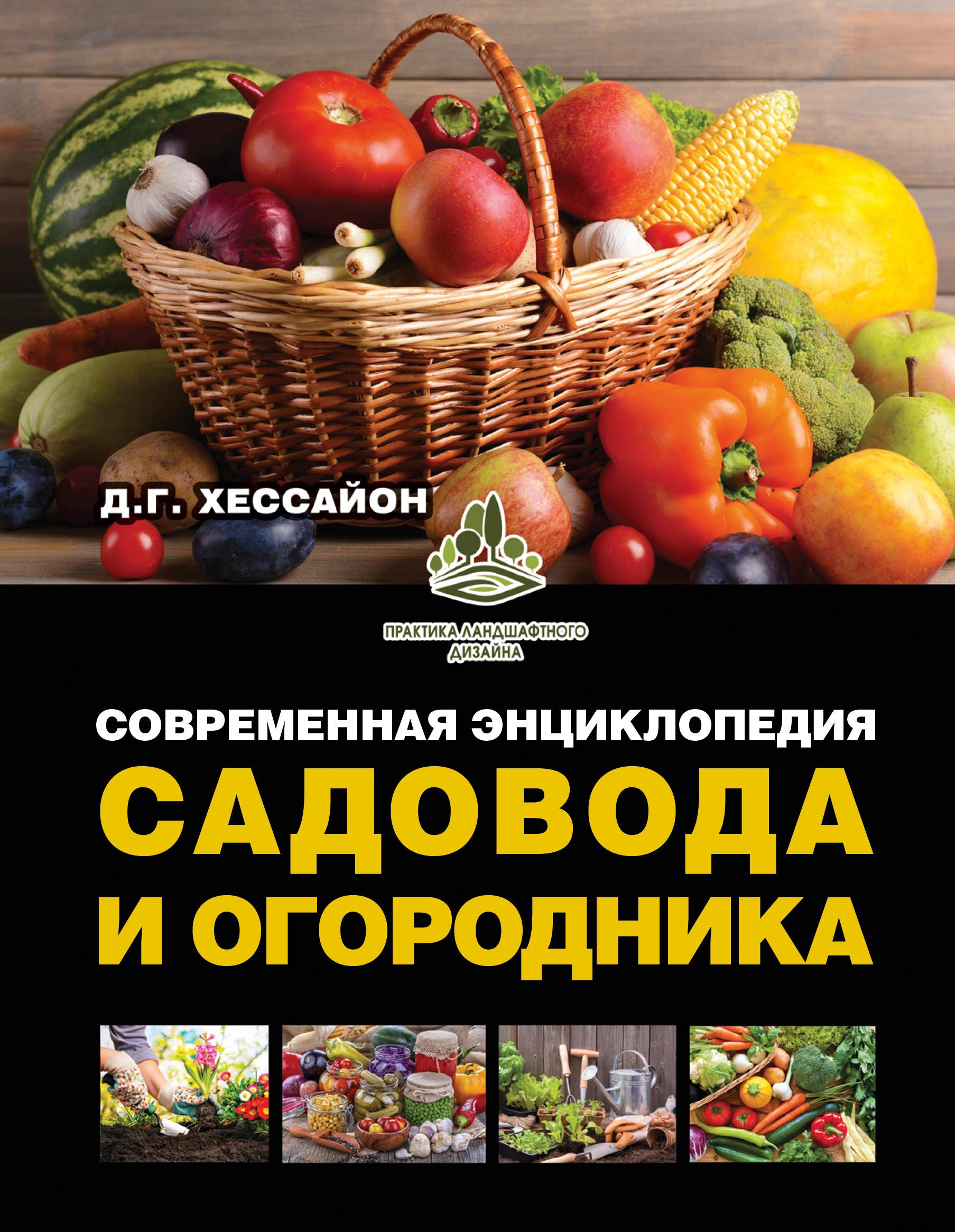 Хессайон Д.Г. Современная энциклопедия садовода и огородника