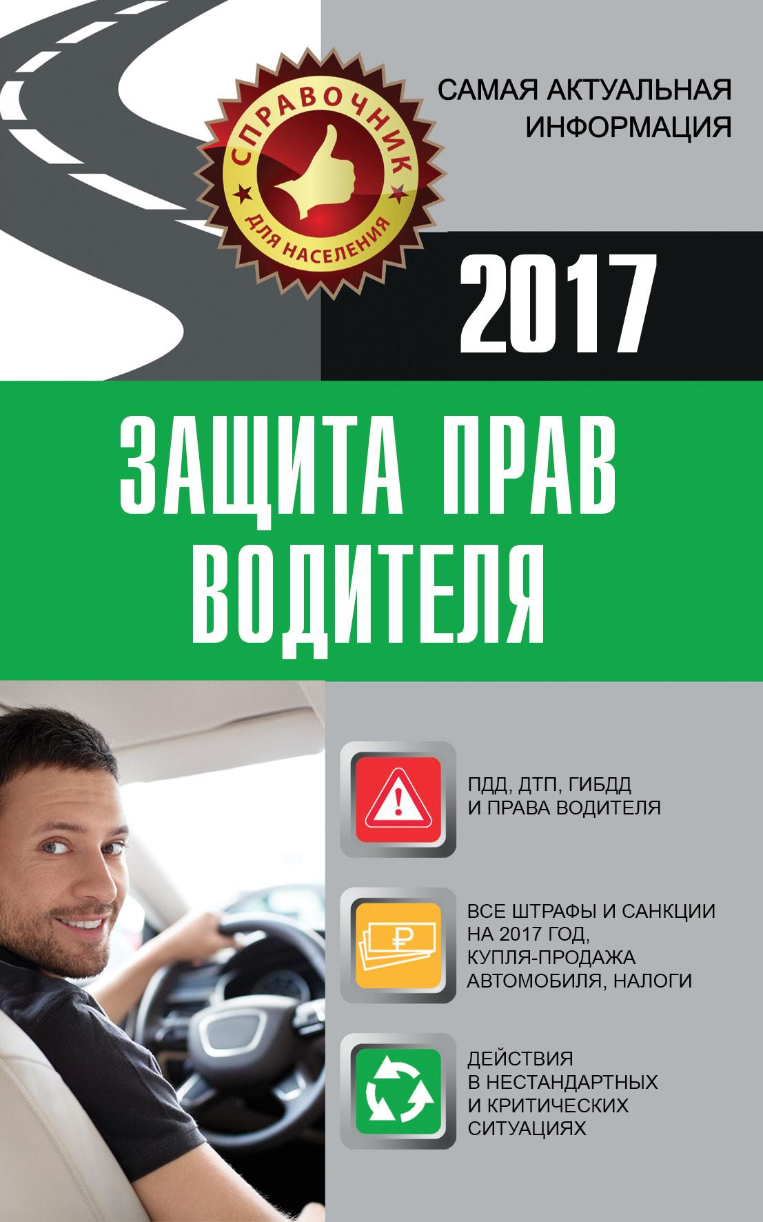 защита прав водителя