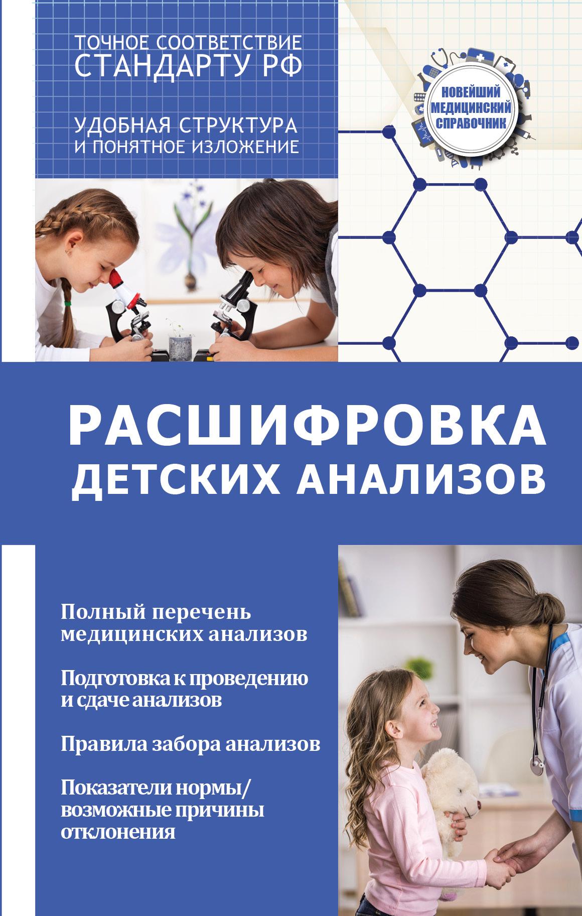 цена на Лазарева Л.А., Лазарев А.Н. Расшифровка детских анализов
