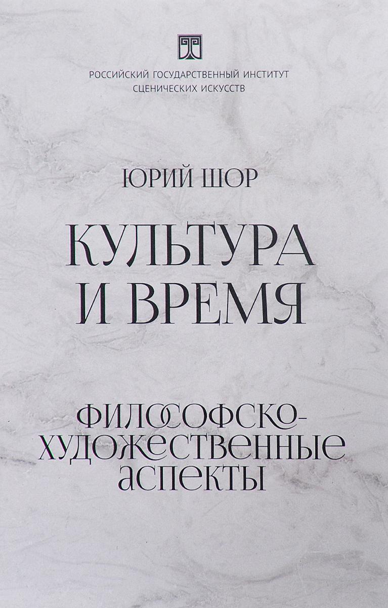 Юрий Шор. Культура и время. Философско-художественные аспекты